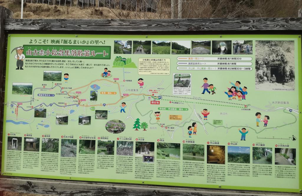 中山隧道地図