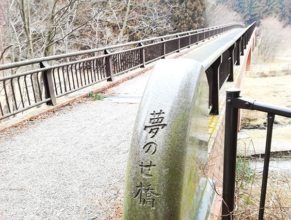 碓氷湖 坂本ダム 夢のせ橋