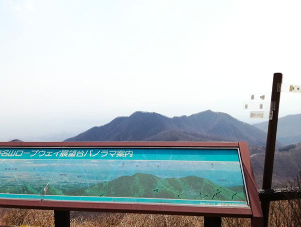 榛名富士山頂駅周辺からの景色