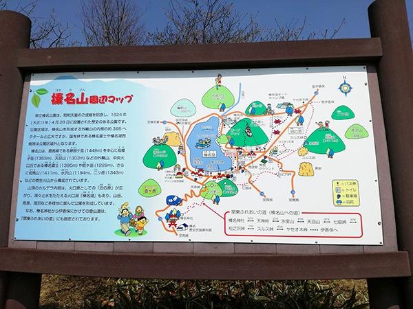 群馬県立榛名公園ビジターセンター前の看板