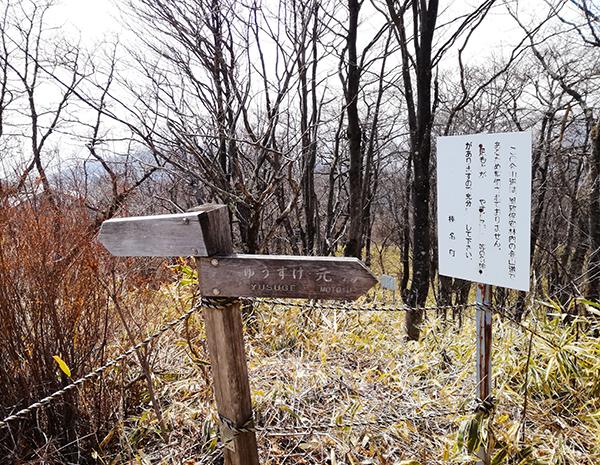 榛名富士 ゆうすげ元湯行きの看板