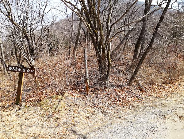ゆうすげ元湯方面の榛名富士登山口