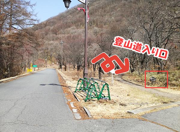 榛名富士登山口