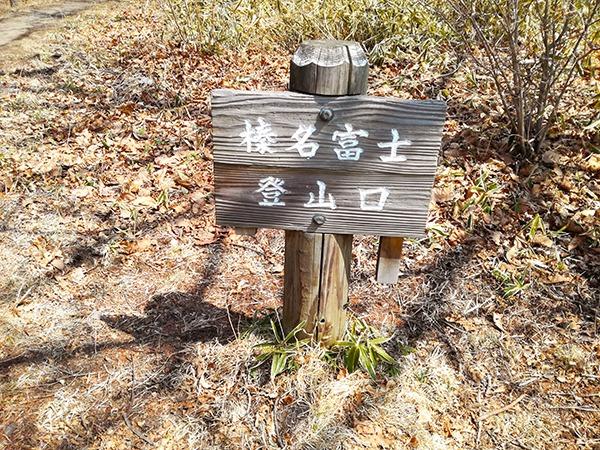 榛名富士登山口看板