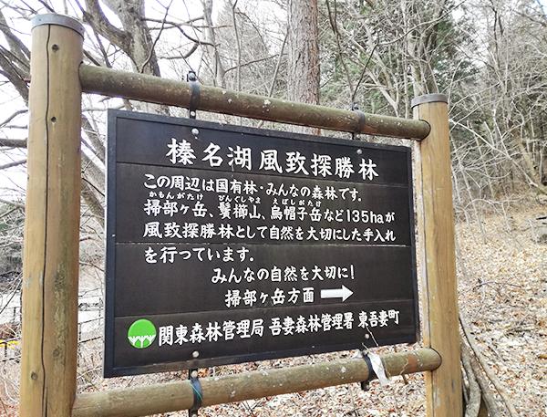 掃部ヶ岳登山道にある看板