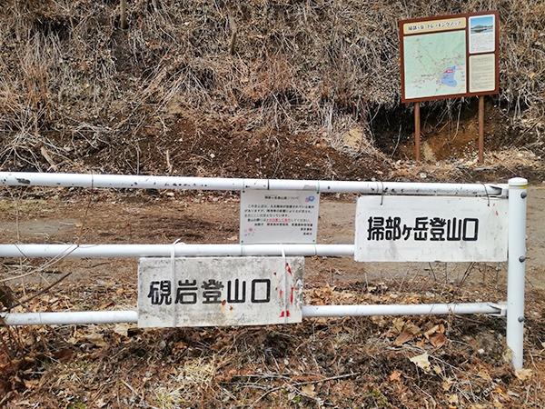 掃部ヶ岳登山口と硯岩登山口