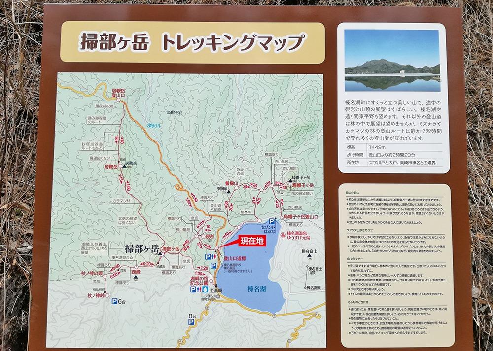 掃部ヶ岳の地図看板