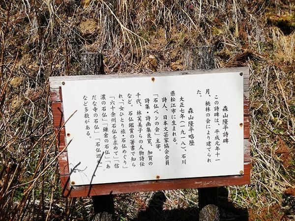 石碑の紹介看板