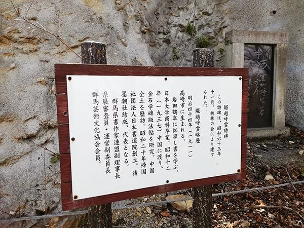 Cコース入り口にある石碑