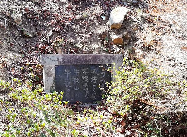 自然遊歩道「Aコース」の先の石碑