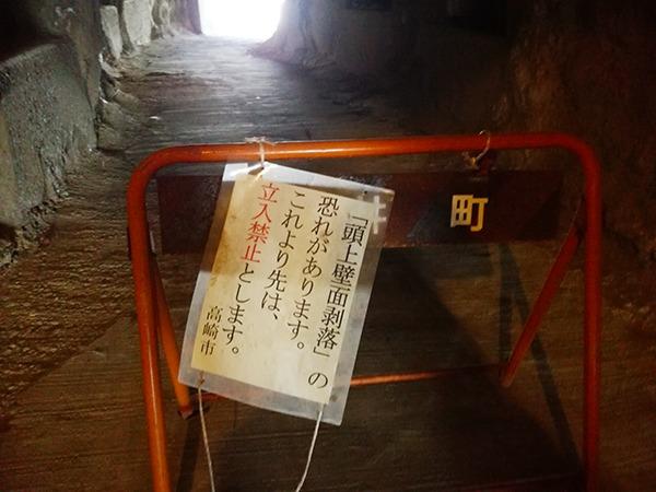 牛伏洞窟の立ち入り禁止区域