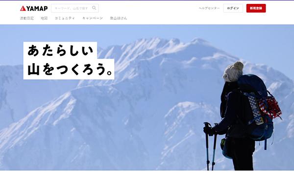 【YAMAP】WebサイトでのYAMAPの使い方(登録・編集など)