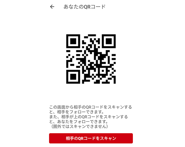 YAMAP QRコード