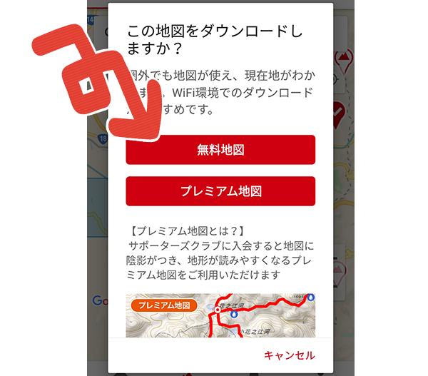 YAMAP 地図のダウンロード