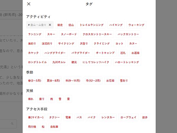 YAMAP 活動日記の編集