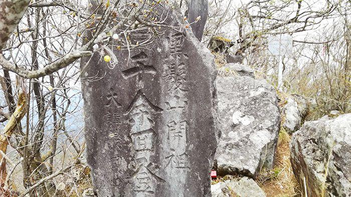 相馬山山頂にある石碑