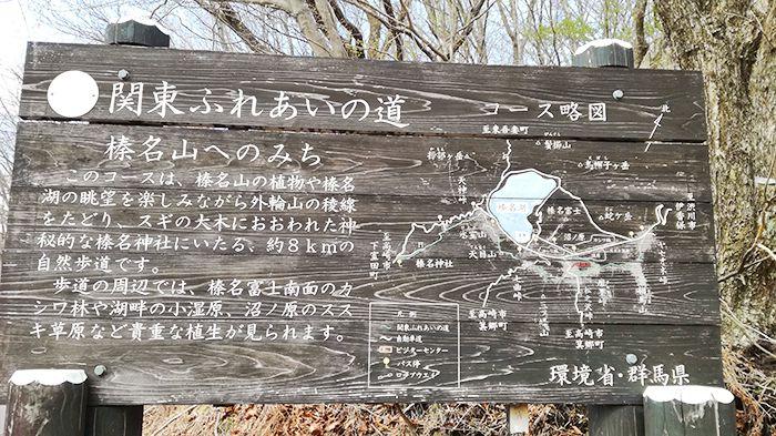 スルス岩から松之沢峠方面で下山する道にある地図看板