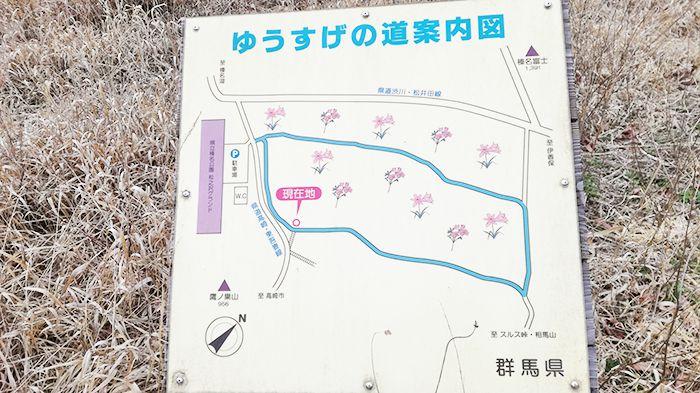 松之沢峠方面からゆうすげの道へ向かう道にある看板