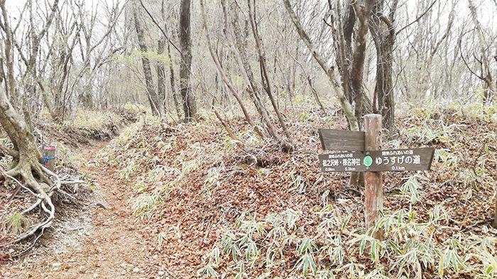 相馬山に向かうスルス峠の道にある看板