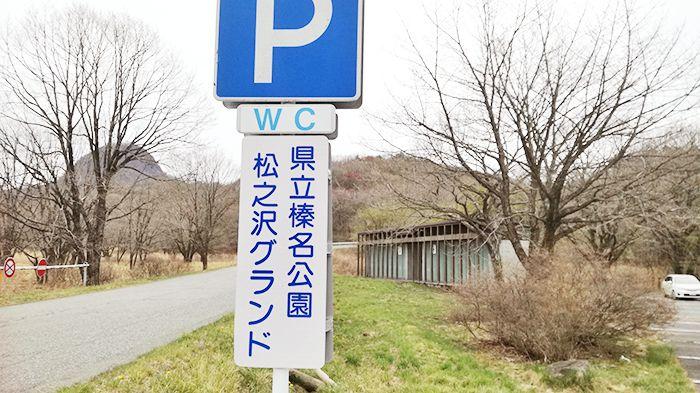 県立榛名公園松之沢グラウンド