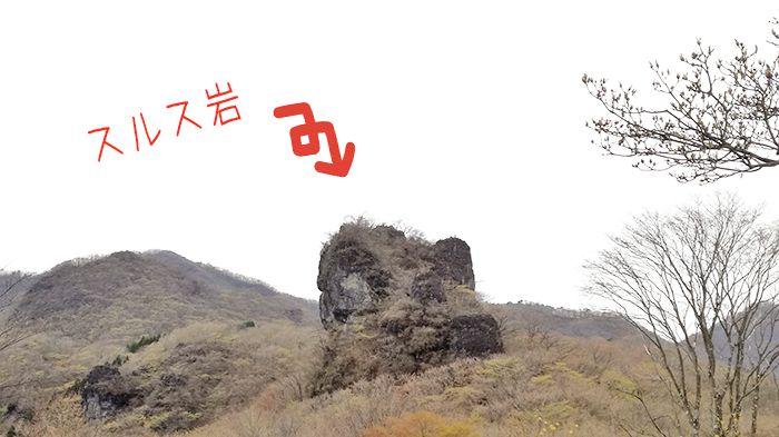 相馬山に向かう途中で見えるスルス岩