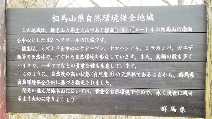 相馬山に向かう道にある鳥居前の看板