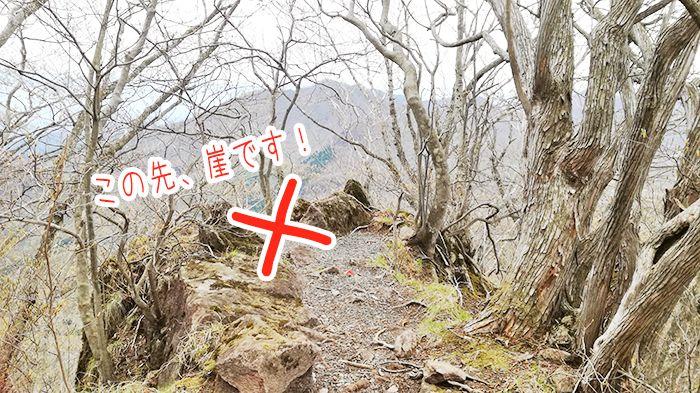 相馬山に向かう岩場の道の危険個所