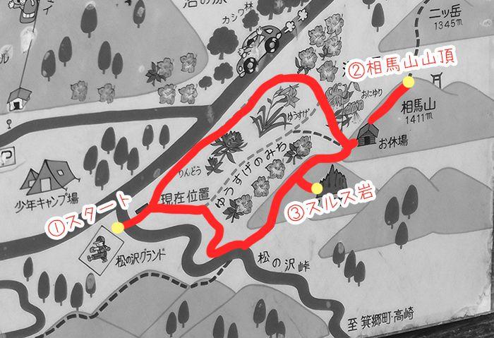 相馬山の登山ルート