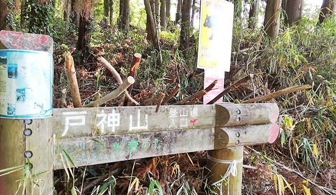 戸神山登山道入り口の看板