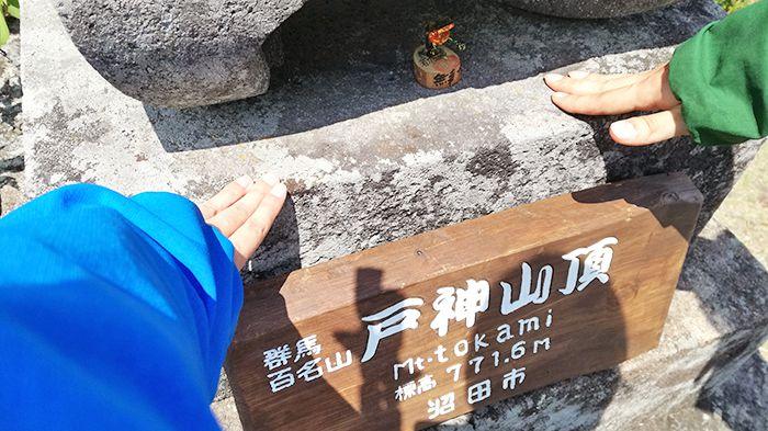 戸神山山頂にある石灯篭