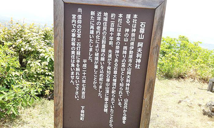 戸神山山頂にある看板