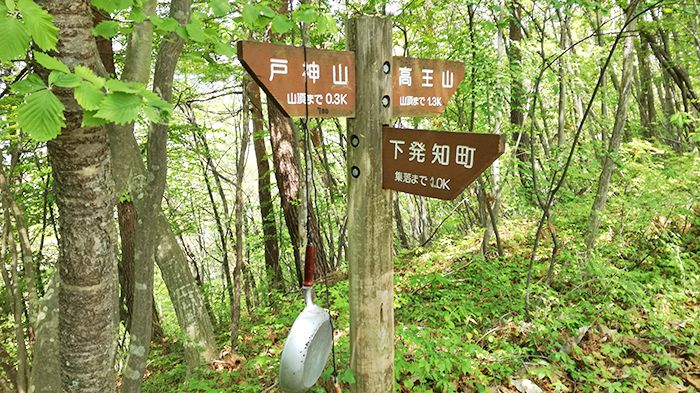 高王山の登山道の看板とフライパン