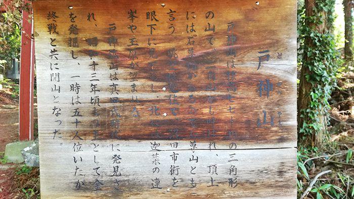 戸神山の説明看板
