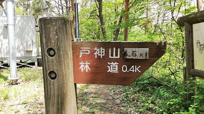 高王山の登山道にある看板