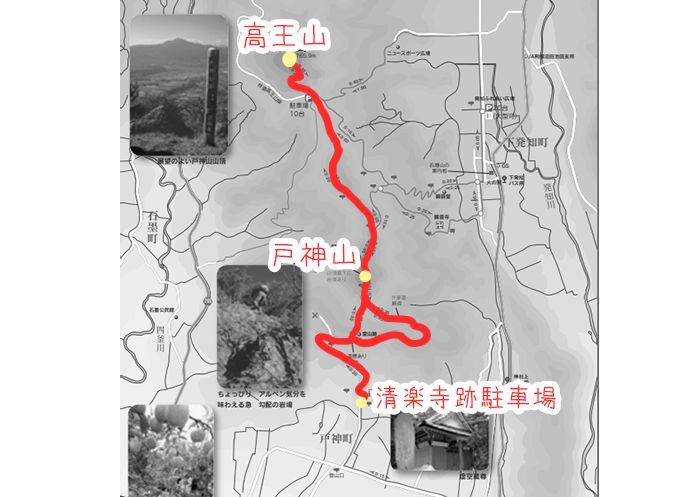 戸神山での今回のルート