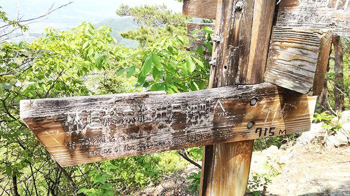 鉱山跡ルートと林道ルートの合流地点にある看板
