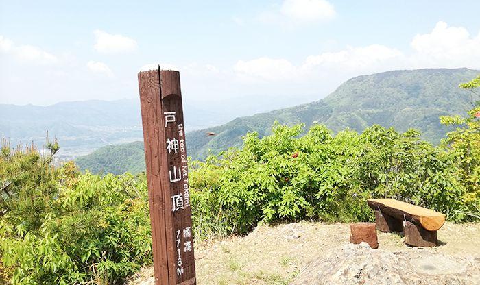 戸神山山頂の看板