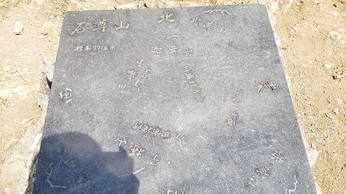 戸神山山頂の方位を示す石