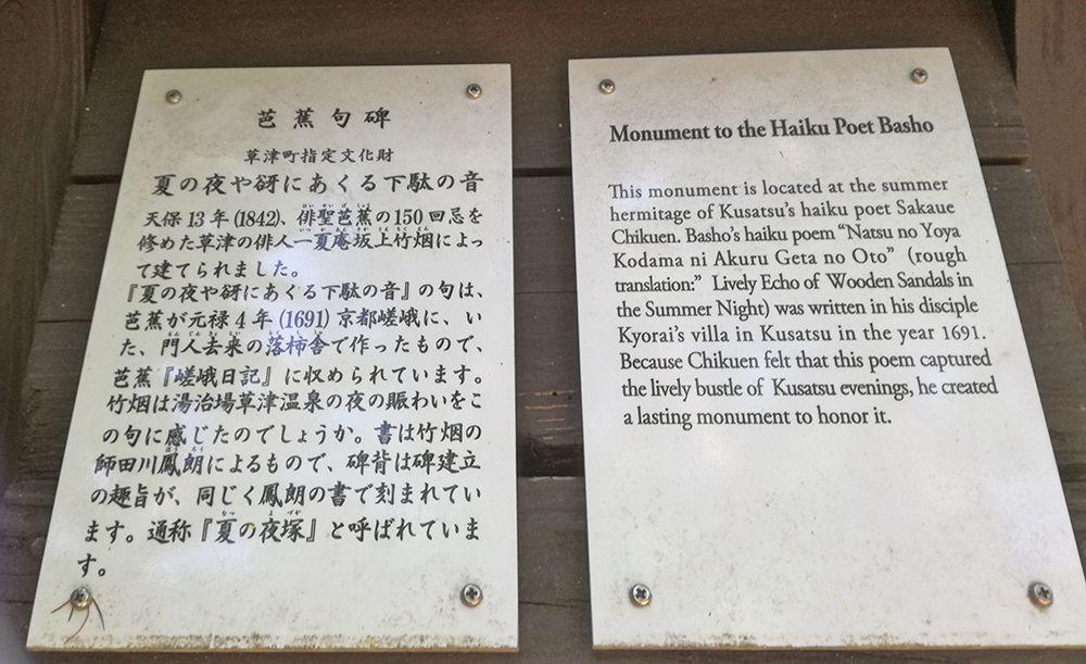 白根神社への道にある看板