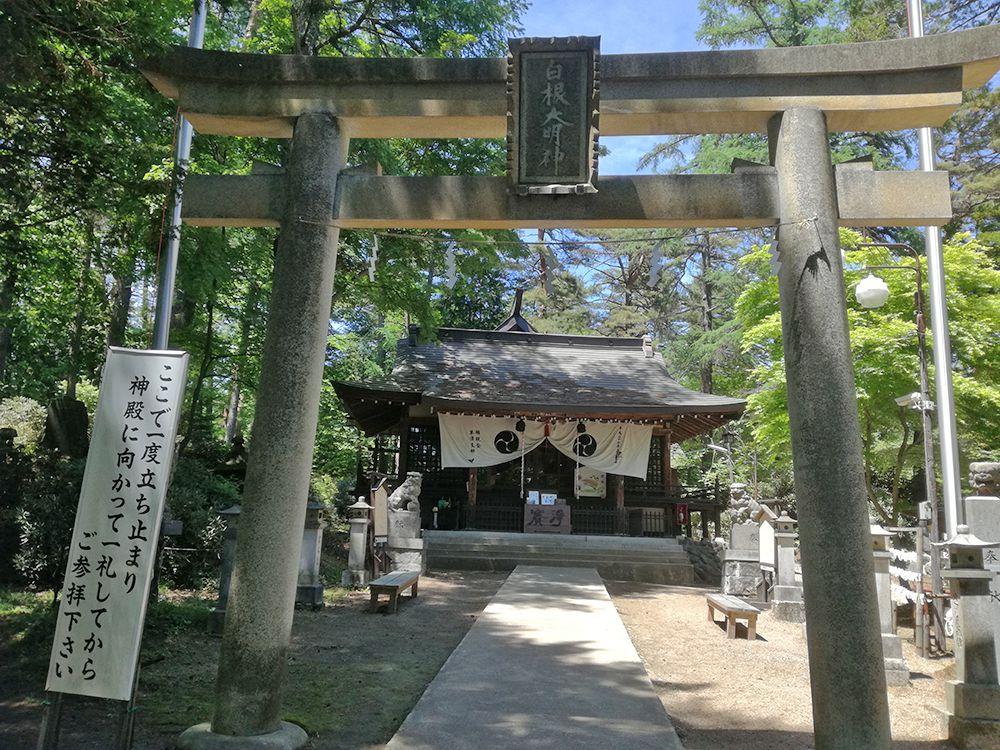 草津の白根神社