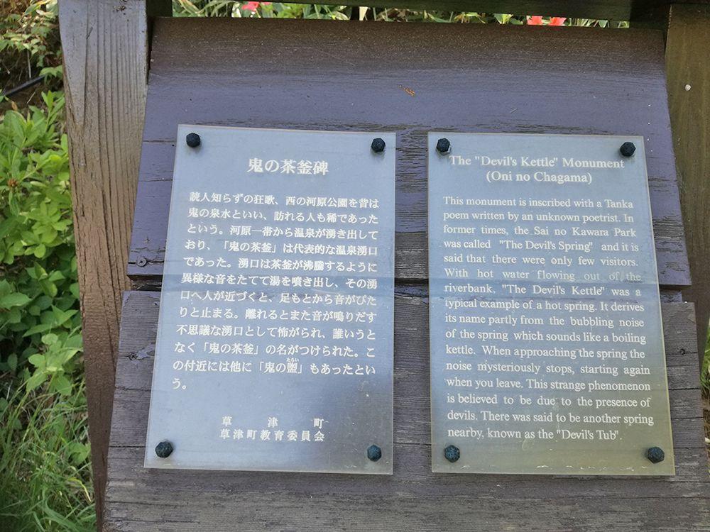 西の河原公園の鬼の茶釜碑の看板