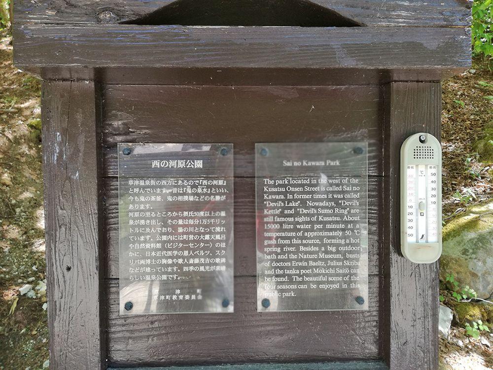 西の河原公園の看板