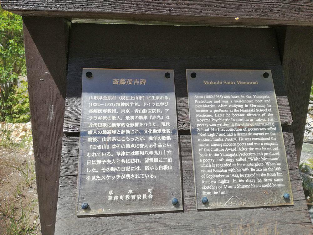 斎藤茂吉碑の看板