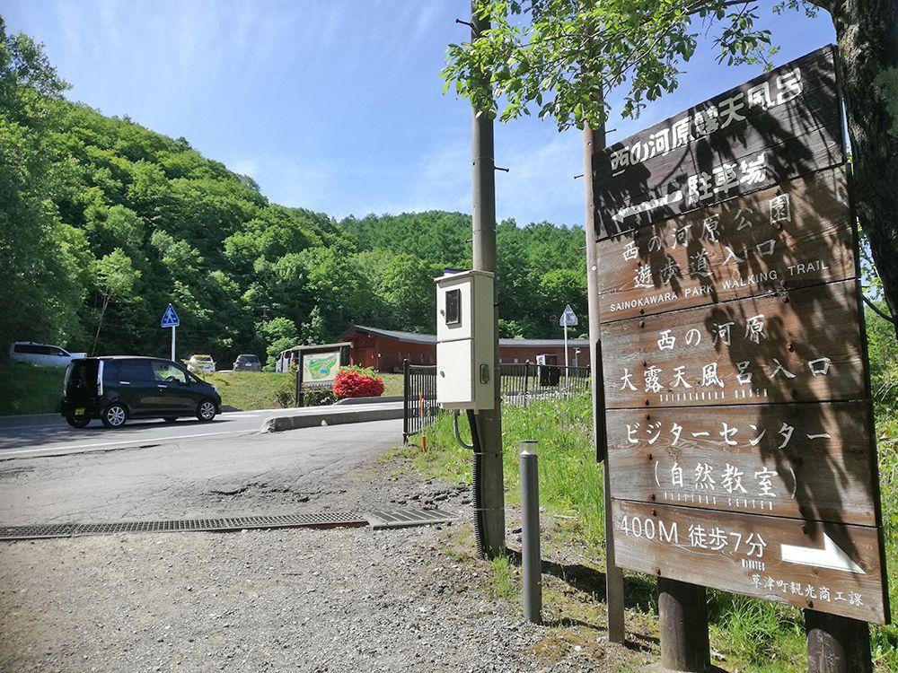 西の河原公園から天狗山第一駐車場までの道