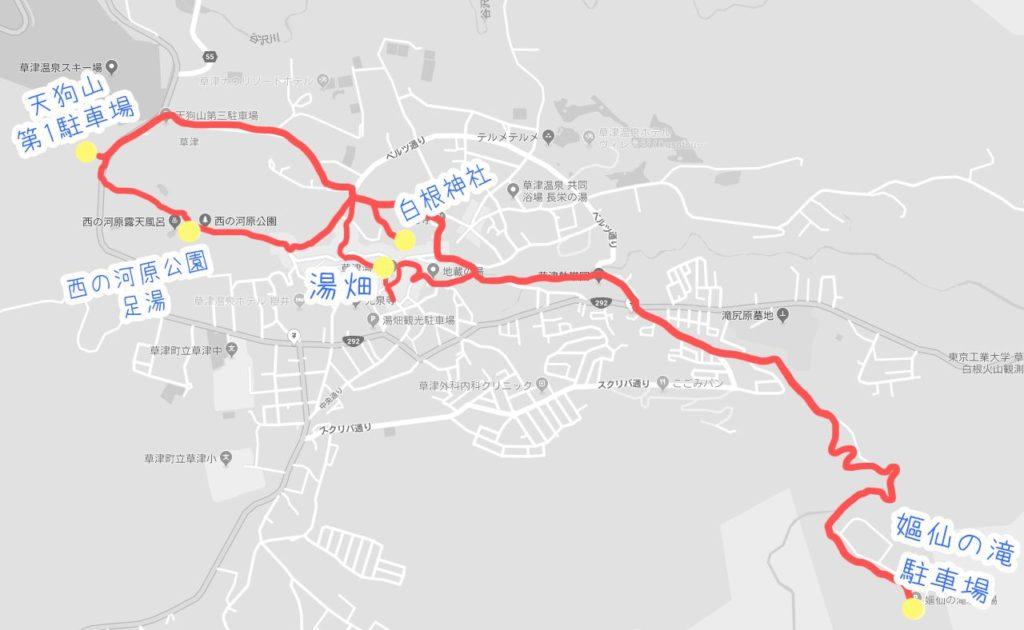 草津から嫗仙の滝までのトレッキングルート