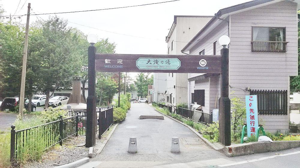 大滝乃湯入り口のゲート