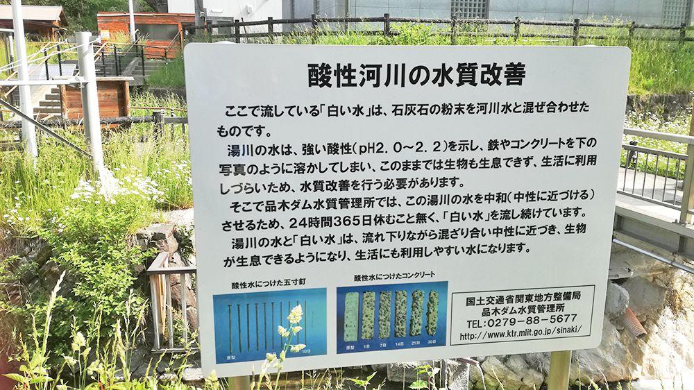 ダム水質管理所の石灰水に関する看板
