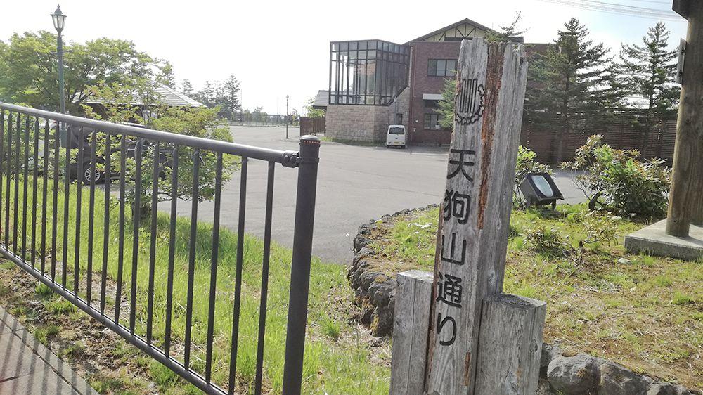 天狗山第三駐車場