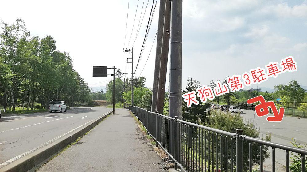 天狗山第三駐車場の横路