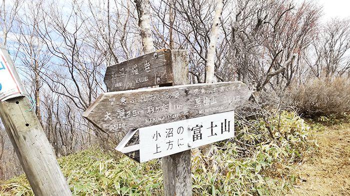 黒檜山登山道にある看板